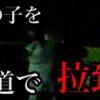 【悲報】野村奈央さんの最新の動画がヤバ過ぎる・・・