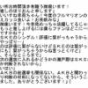 選抜落ちした田中菜津美の文章が泣ける・・・