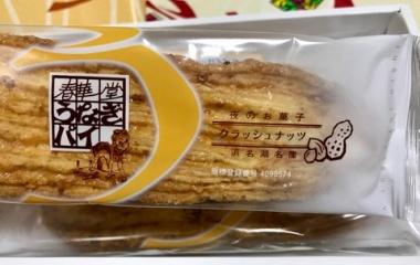 『☆お土産☆ 静岡「春華堂うなぎパイ クラッシュナッツ入り」頂きました♡』の画像