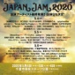 💎NEWS💎 2020年5月開催🎸 「JAPAN JAM 2...