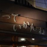 『福岡旅行vol.9~博多での夕食~①居酒屋で「もつ鍋」@よっていかんね』の画像