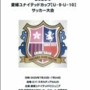 U-10 7/23.7/24 愛媛ユナイテッドカップ 組み合わせ