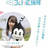 『[朗報] 谷崎早耶が、RKK熊本放送「3ch応援隊」イメージキャラクターに就任…【ノイミー】』の画像