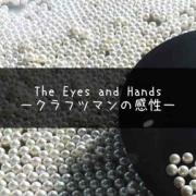 職人目線のジュエリー展!ミキモト『The Eyes and Hands—クラフツマンの感性—』
