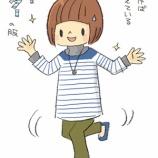 『【雑談】シマシマスキー☆』の画像
