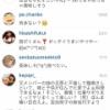 【速報】室加奈子の姉が木下春奈に謝罪