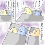『たまには娘と同じ布団で寝てみたら。』の画像
