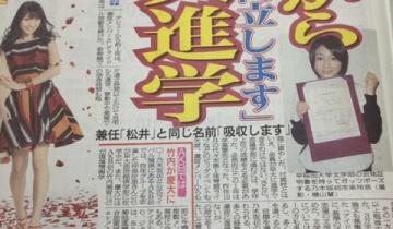 【乃木坂46】市來玲奈が早大文学部に進学!「両立します」