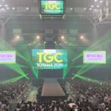 『【乃木坂46】本日の『TGC TOYAMA 2019』タイムテーブルがこちら!!!』の画像