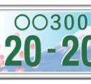 国交省、図柄入りナンバープレートを車でも解禁へ 2016年度から