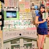 『【乃木坂46】『 大きいまりか』新星堂アトレ吉祥寺店の本気ぶりをご覧くださいwww』の画像