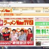 『CSフジ ラーメンWalkerTV2』の画像