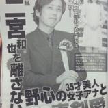 『二宮熱愛!伊藤綾子アナと二宮和也のスキャンダル発覚で結婚か【画像】』の画像
