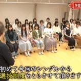 『【欅坂46】リアルタイムで更新中!!『9thシングル選抜発表』実況まとめ!!!』の画像