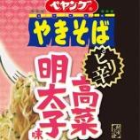 『【コンビニ:カップ焼きそば】ペヤング ピリ辛高菜明太子味』の画像
