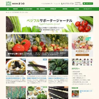 まつのBLOG ~We like vegetables !