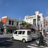 『沖縄出張』の画像