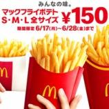『6/17(月)~6/28(金)はマックのポテト全サイズ150円!』の画像
