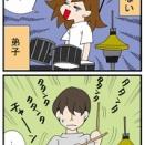 ☆復習4コマ【85】☆