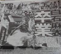 【乃木坂46】白石麻衣が3月25日発売の25thシングルで卒業!ありがとうまいやん!!