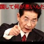 元官房長官・仙谷由人氏「日本が韓国の土地、言語、名前、文化を奪い強制労働強要させた。許されない」
