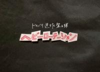 チーム8 ドタバタ選抜第2弾「ヘビーローテーション」公開!