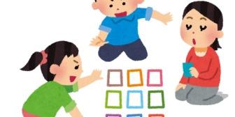 4歳なりたての我が子。文字も読めるようになったしと、カルタを出した結果wwww