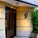 『JAL×はんつ遠藤コラボ企画【岡山編】3日め・ステーキ(西岡)』の画像