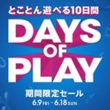 『6月9日よりPSストアで大幅ディスカウントの期間限定セール「Days of Play」を開催!』の画像