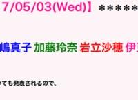 今夜のANNは向井地美音・小嶋真子・加藤玲奈・岩立沙穂・伊豆田莉奈!STU48のオリジナル楽曲も初解禁!