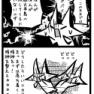 【四コマ漫画】韓国ネット「日本が独島を狙っているニダァ!」