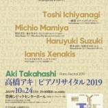 『来週も豊洲シビックセンターホールで、鈴木陽子作品展、高橋アキリサイタル』の画像
