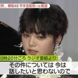 『【欅坂46】平手『脱退の理由は、今は話したいとは思わない・・・』←流石にファンをバカにしすぎだろ・・・』の画像