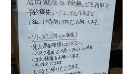 【炎上】餃子専門店「四一餃子」、入店拒否でトラブルになったホリエモンに怒りの反論…「嘘を混ぜ込んで書くな」「タチの悪いクレーマー」