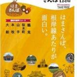 『横浜商工会議所がフリーペーパー「よこはまさんぽ日和」を発刊』の画像