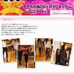 大阪モデル事務所(モデルプロダクション)の紹介とオーディション情報