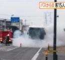 乗客15人を乗せた路線バスから突然炎が上がるトラブル  東根市