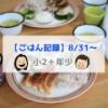 【ごはん記録8/31~】インフルエンザ予防接種の予約完了&ポテトチーズのれんこん焼き!