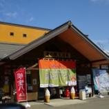 『岐阜 道の駅 大日岳』の画像