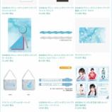 『【ライブ物販】欅坂と日向坂のライブグッズ販売の違いを徹底解説!クレジットカードが使えるようになりました!』の画像