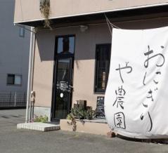 高知市朝倉「おにぎり屋農園」で、おにぎりを買ったんだ