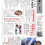 『広報紙「町会だより」111号発行』の画像