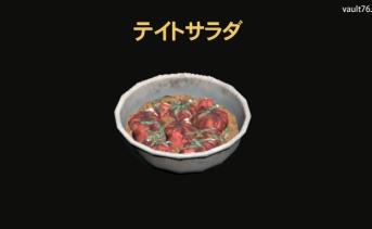 テイトサラダ(Tato Salad)