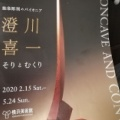 スカイツリーのデザイン監修した澄川喜一先生の展覧会が横浜美術館で開催!素敵な作品を見に行こう。