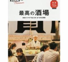 番外編「KELLy Premium 最高の酒場」のこと。