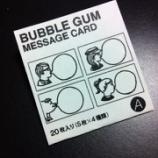 『あなたの思いがきっと伝わる「BUBBLE GUM MESSAGE CARD」』の画像
