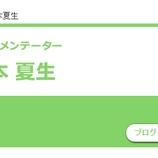 『岡本夏生セミリタイア週休6日』の画像