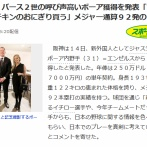 【報知】阪神・バース2世の呼び声高いボーア獲得を発表