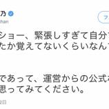 『【NKT48】指原莉乃、NGT暴行騒動について『私の意見とAKS運営の意見は違う・・・』』の画像