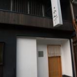 『大阪・北浜で江戸前を堪能しました 鮨れんげ』の画像